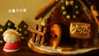 【クリスマス】無印良品のお菓子の家作ってみた。一人で。【なので】