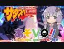 【VOICEROID】あそVO!!サタスペ 1-1【TRPG】