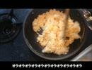 料理しない男が炒飯を作ってみた!