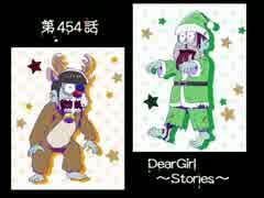 神谷浩史・小野大輔のDearGirl ~Stories