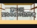 あきゅうと雑談 第13話 「聖なる夜の訪問者」