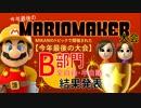 【MIKAN実況マリオPart.10】今年最後の大会!B部門(全自動)結果発表!