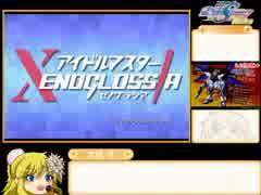 機動戦士ガンダムSeed Destiny 連合 vs. Z.A.F.T. II Plus RTA 3:27:27 part12