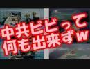 """【中国崩壊】アメリカ軍が""""中国とやる気満々""""と公式声明!!"""