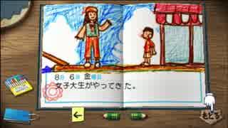 【二人実況】30代の長期休暇 6日目