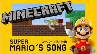 [Minecraft]マリオのBGMを演奏