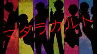 【手描き】マ/ダ/ラ/カ/ル/ト【合松】
