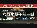 【結月ゆかり誕生祭】ゆかりさんと行く人民鉄路#4「六盤水駅午前三時」