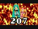 【2015年末】 207 【トークロイドMMD漫才】