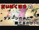 【ポケモンORAS】 クリスマス 大爆発で 大勝利!? 【実況】