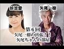 【会員限定】ゲスト:折笠愛 第6回矢尾一樹の出張!!矢尾ちゃんの部屋
