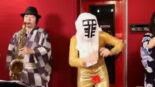 【東方爆音ジャズ9】ハルトマンの妖怪少女【東京アクティブNEETs】