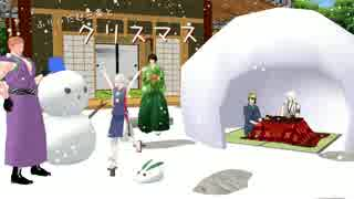 【MMD刀剣乱舞】ふりぃだむ三条とクリスマ