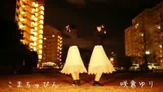 【こまゆり】ツギハギスタッカート【踊っ