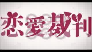【手描き】六つ子の恋/愛/裁/判【合松】