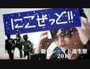 【合作】 にこぜっと!! 【勉強シロイド誕生祭2015】