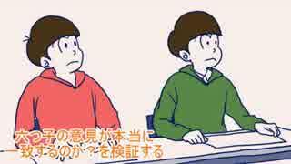 【手描き】六つ子の神秘【速度松】
