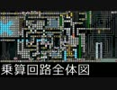 """Nearly fully automatic"" multiplying circuit capable of multiplying 31 × 31 = 961 by Mario Maker"