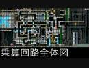 マリオメーカーで31×31=961まで掛け算できる「ほぼ全自動」乗算回路
