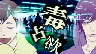 【手描き】毒-占-欲【合松】