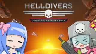 【HELLDIVERS】ヘ ボ ダ イ バ ー