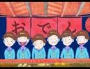 【おそ松さん】六つ子とおでん屋