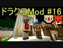 【Minecraft】ドラゴンクエスト サバンナの戦士たち #16【DQM4実況】