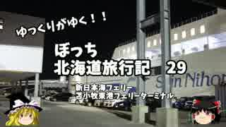 【ゆっくり】北海道旅行記 29 新日本海フェリーフェリーターミナル