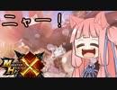 人気の「百合姫」動画 508本 - 【MHX】Nyanyanya!!ネコあかねタイム!【VOICEROID+実況】