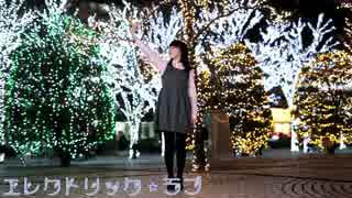 【華夢姫】エレクトリック・ラブ【踊ってみた】 thumbnail