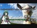 [ゆっくりゆかり対決] ご注文はヤギですか?第二期 生放送特別編 thumbnail