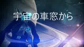 【Warframe】初心者向け動画「潜入」第2弾Part1