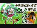 【モンスト実況】クリスマス・イブだし!駄弁りつつ!【VS木ノエル】