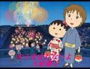 【カラオケ】君を忘れないよ 大原櫻子 映画 ちびまる子ちゃん