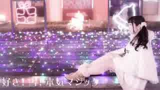 【ぐ~ぺこ】 好き!雪!本気マジック を 踊ってみた 【メリクリ】
