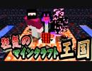 【協力実況】狂気のマインクラフト王国 Part22【Minecraft】