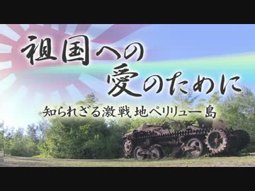"""""""The Unknown Battlefield of Peleliu Island"""" - For His Majesty's Palau Memorial"""