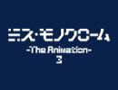 ミス・モノクローム-The Animation- 3 第13話「MONOCHROME3」