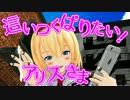 【東方MMD】【9割方アリス】10.這いつくばりたい!アリスさま