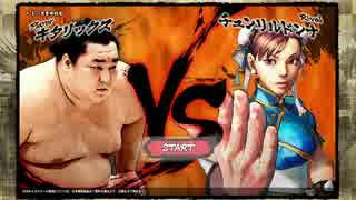 【実況】 横綱 vs ストリートファイター p
