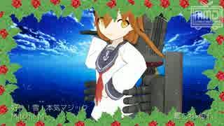 【MMD】好き!雪!本気マジック【メリ