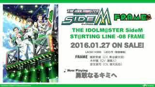 【SideM】ST@RTING LINE-08 FRAME【試聴】