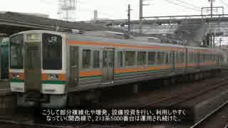 迷列車【新東海編】#903 213系5000番台(