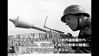ゆっくりで語る対戦車兵器の歴史