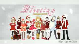 Blessing ❆  Xmas Present Edition