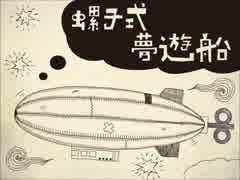 【ひろた】 螺子式夢遊船 【うたいました】
