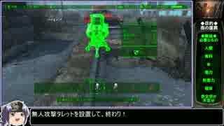 【ゆっくり実況】Fallout4をねっとりプレイ その03
