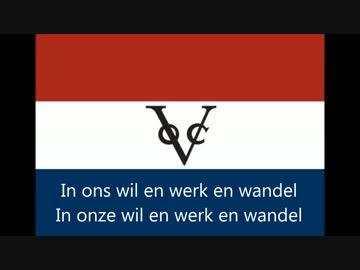 南アフリカ共和国国歌「Die Stem...