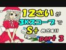 【実況】12さいが3KスコープでS+め