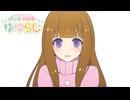 【第3回】RADIOアニメロミックス 内山夕実と吉田有里のゆゆらじ
